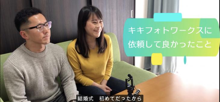 ホテルオークラで結婚式の感想インタビュー動画(19.4.24)