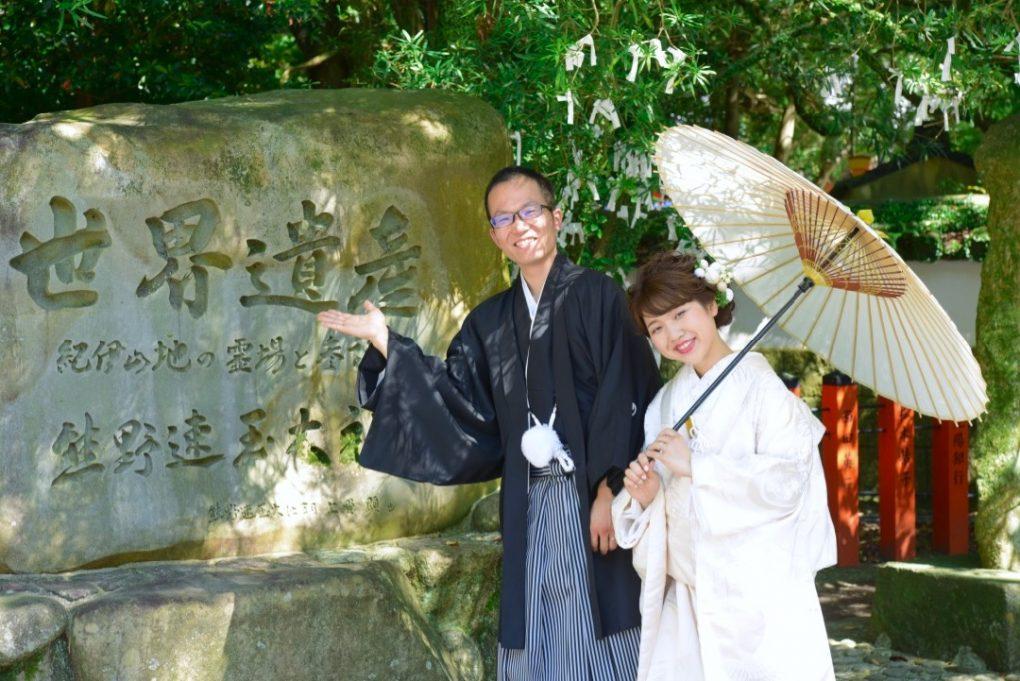 熊野速玉大社で白無垢での結婚式